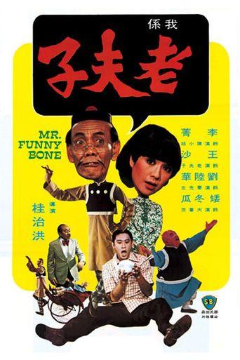 Mr. Funny Bone Poster