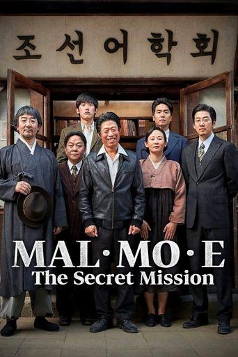 MAL·MO·E: The Secret Mission Poster
