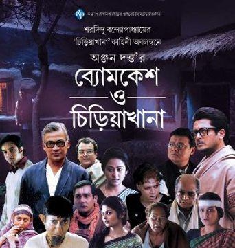 Byomkesh O Chiriakhana Poster