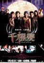 Watch The Twins Effect