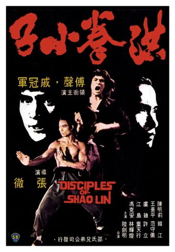 Disciples of Shaolin Poster