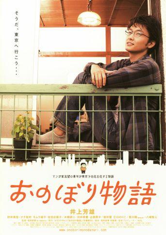 Onobori Monogatari Poster