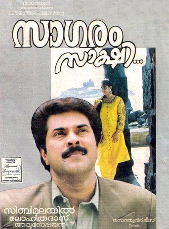 Sagaram Sakshi Poster