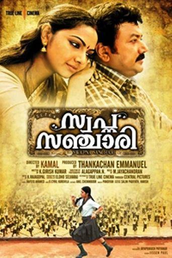 Swapna Sanchari Poster