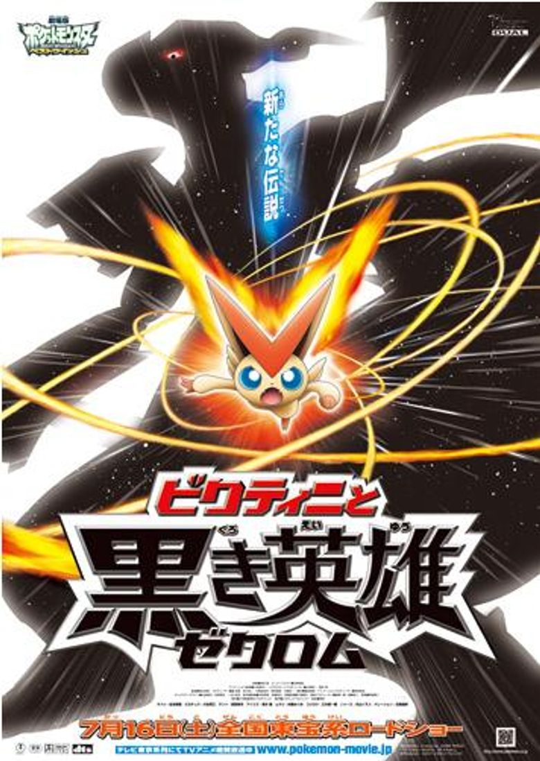 Pokémon the Movie White: Victini and Zekrom Poster