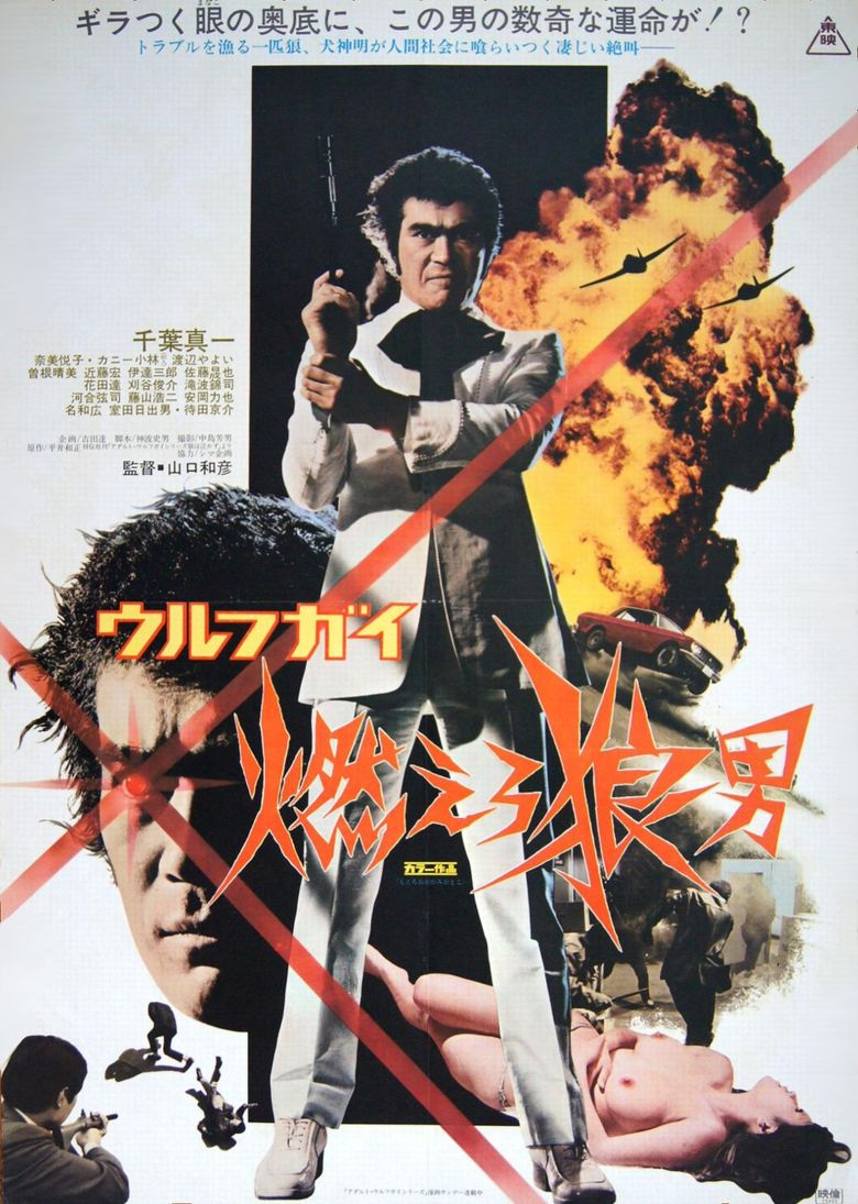 Wolf Guy Poster