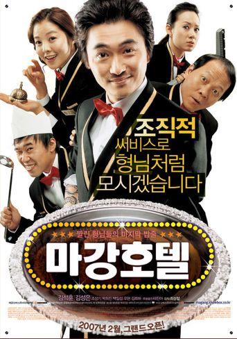 Magang Hotel Poster