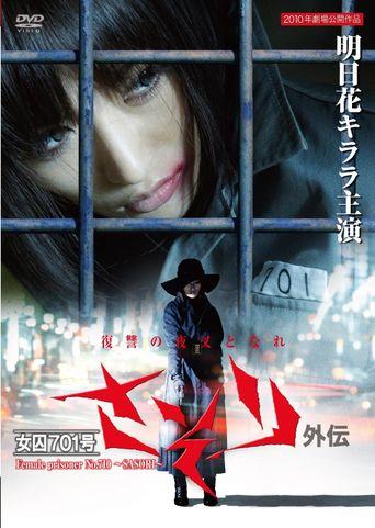 Female Prisoner No. 701: Sasori Poster