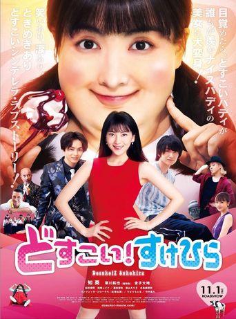 Dosukoi! Sukehira Poster