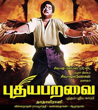 Puthiya Paravai Poster