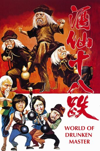 World of the Drunken Master Poster