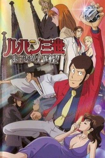 Lupin the Third: Operation: Return the Treasure Poster