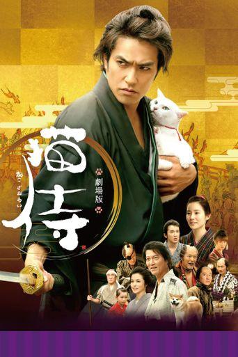 Samurai Cat Poster