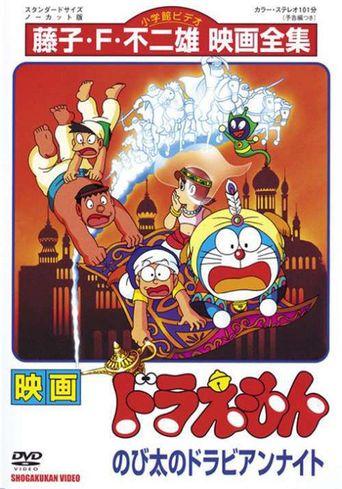 Doraemon: Nobita's Dorabian Nights Poster