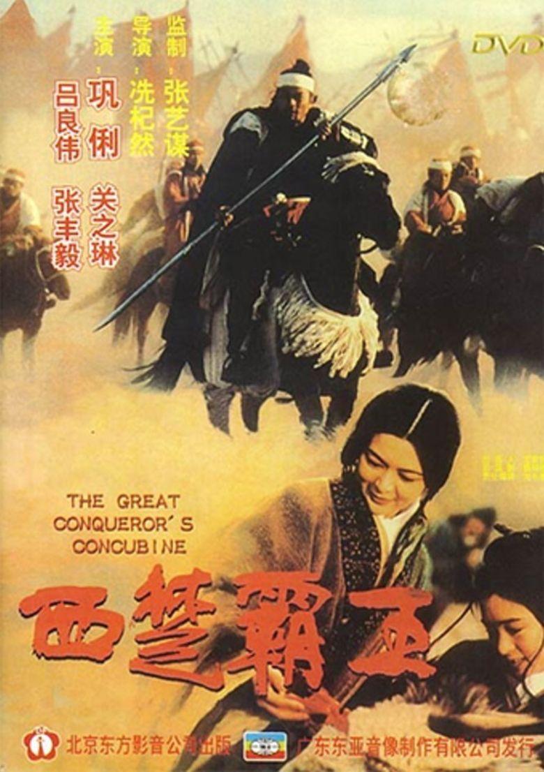 The Great Conqueror's Concubine Poster