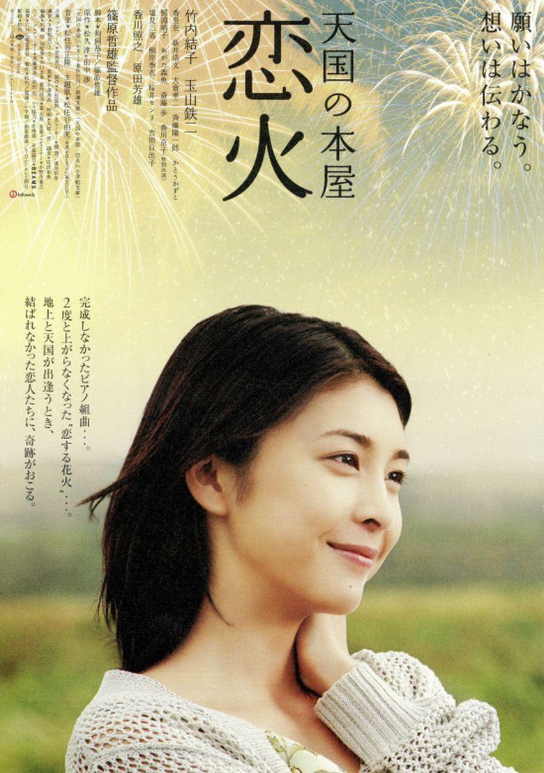 Heaven's Bookstore Poster