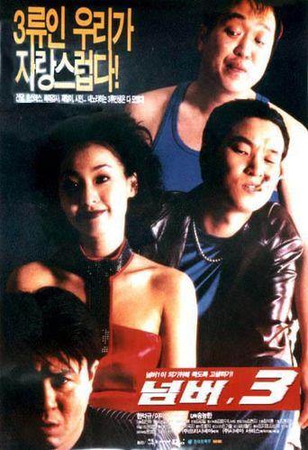 No.3 Poster