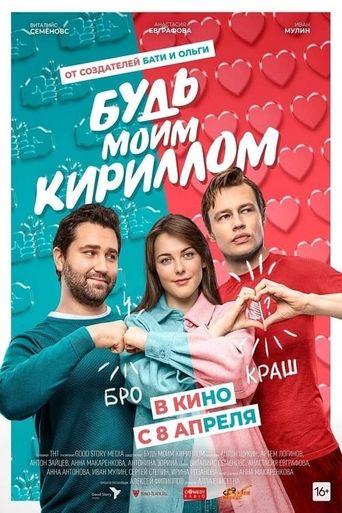 Be My Kirill Poster