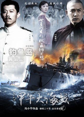The Sino-Japanese War at Sea 1894 Poster