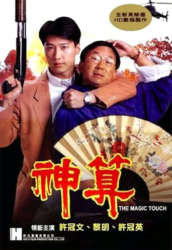 The Magic Touch Poster