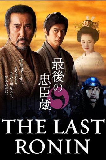 The Last Ronin Poster