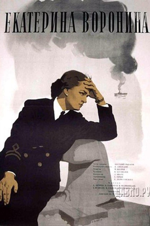 Екатерина Воронина Poster
