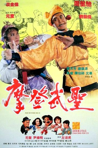 Fist of Fury 1991 II Poster