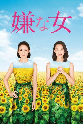 Desperate Sunflowers Poster