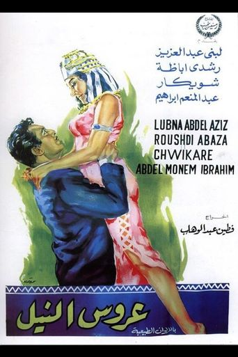 Bride of the Nile Poster