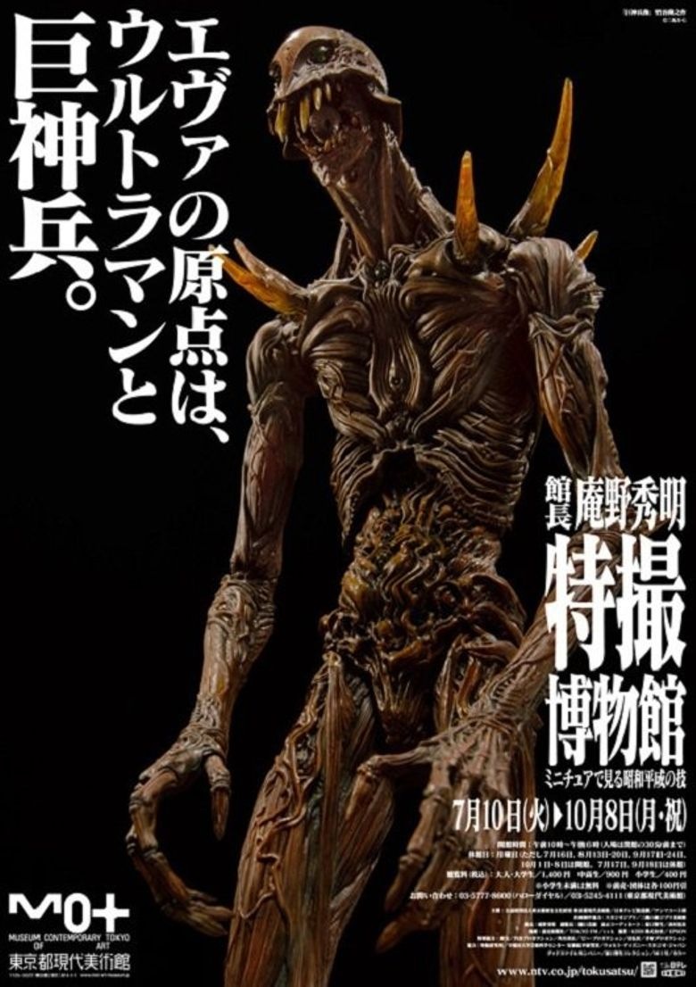 Giant God Warrior Appears in Tokyo Poster