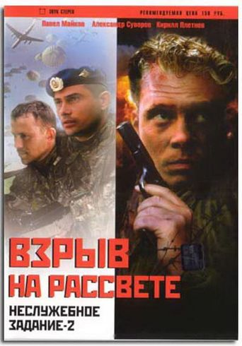 Неслужебное задание 2: Взрыв на рассвете Poster