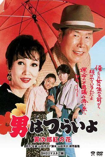 Tora-san to the Rescue Poster