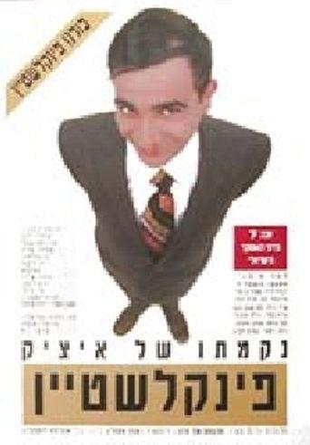 The Revenge of Itzik Finkelstein Poster