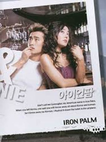 Iron Palm Poster