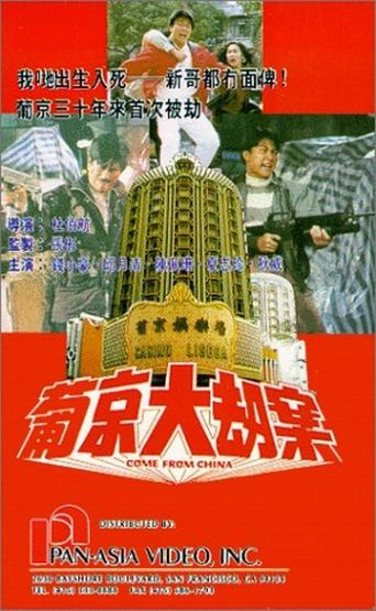 Come from China Poster