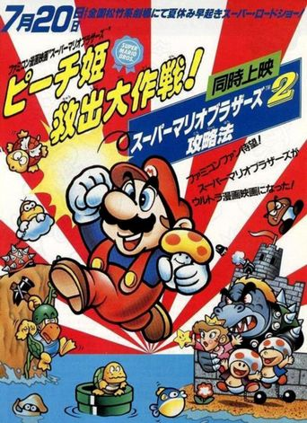 Super Mario Brothers: Great Mission to Rescue Princess Peach Poster