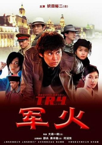T.R.Y. Poster
