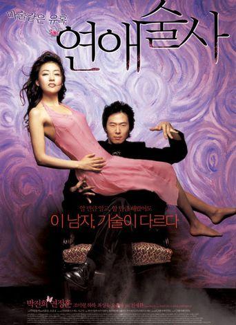 Love in Magic Poster