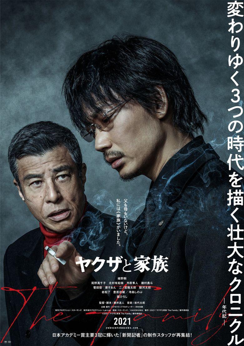 Yakuza and The Family Poster