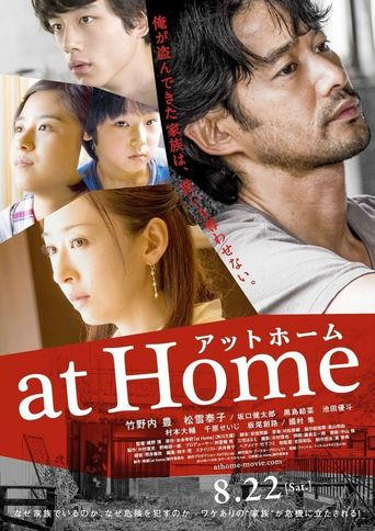 at Home Poster