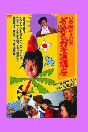 Metta Meta Gakido Koza Poster