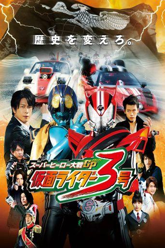 Super Hero Taisen GP: Kamen Rider #3 Poster