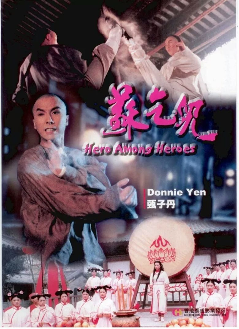 Fist of the Red Dragon Poster