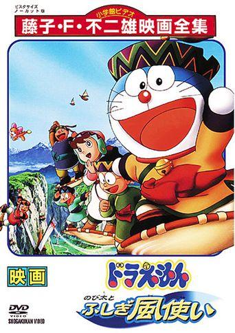 Doraemon: Nobita and the Windmasters Poster