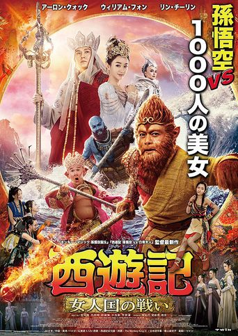 The Monkey King 3 Poster