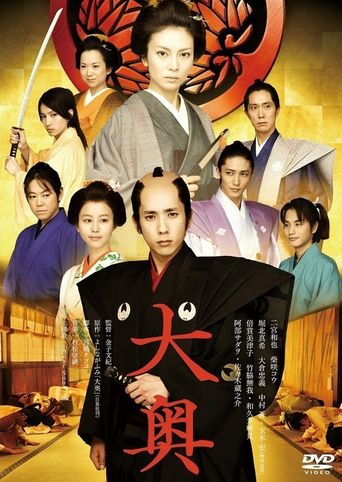 The Lady Shogun and Her Men Poster