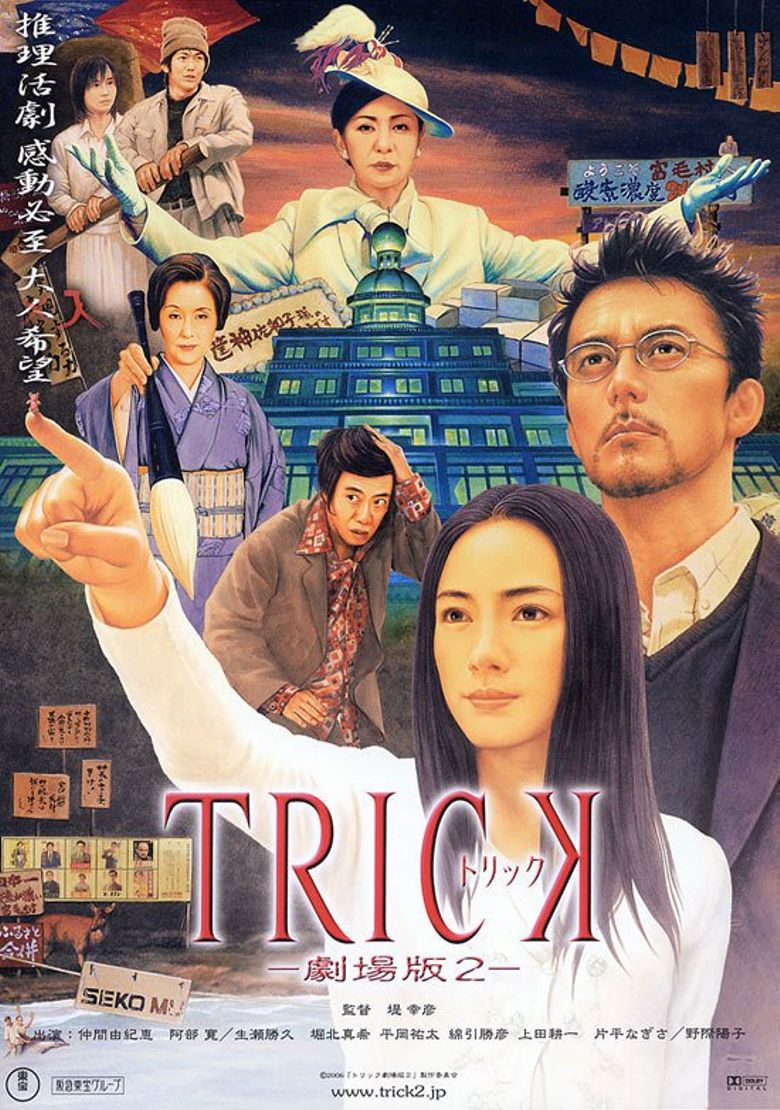 Trick: The Movie 2 Poster