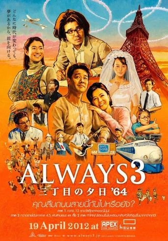 Always: Sunset on Third Street 3 Poster