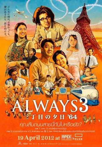 Always: Sunset on Third Street 3 Poster