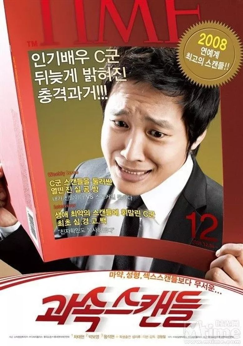 Scandal Makers Poster